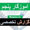 گزارش تخصصی پنجم ابتدایی